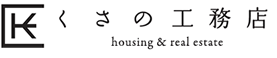 リニュアル仲介とは|さいたま市で不動産売却・不動産購入・リノベーション - くさの工務店