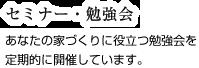 セミナー・勉強会