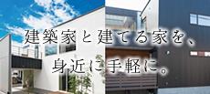 注文・デザイン住宅専門サイト