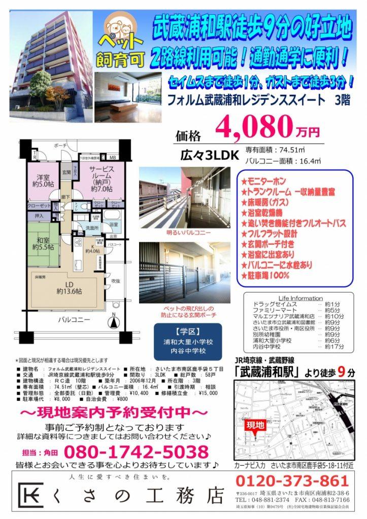 武蔵浦和駅 徒歩9分♪ 通勤・通学に便利です♪