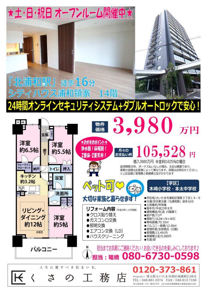 ◇今週のオープンハウス開催物件◇