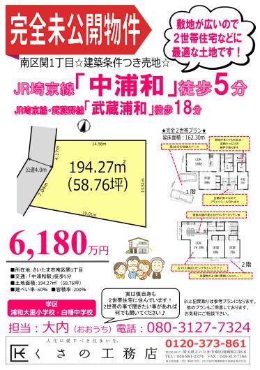 【完全未公開情報】駅徒歩5分60坪2世帯住宅用土地情報です♪