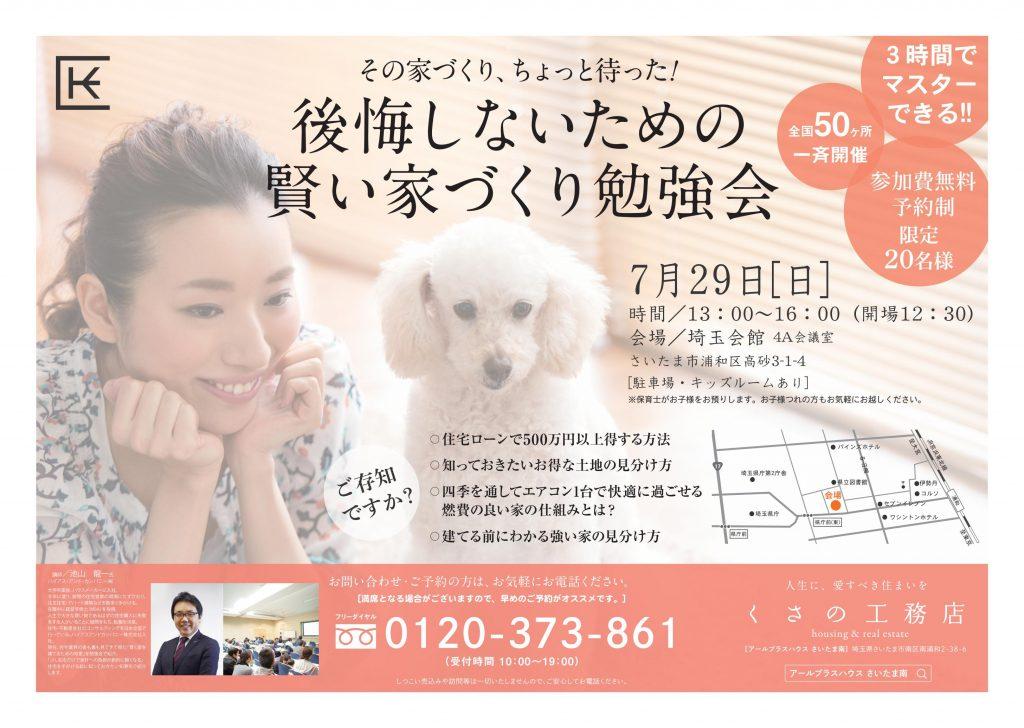 7月29日に家づくり勉強会を開催いたします