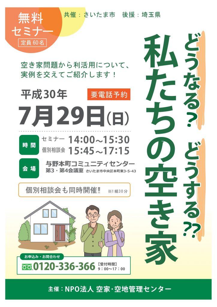 さいたま市共催、埼玉県後援のもと、空家セミナーを開催します!