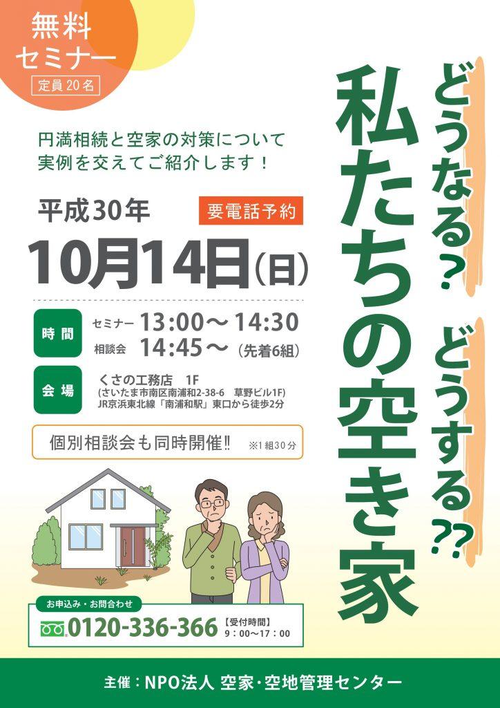 10/14に空家・空地セミナーを開催します