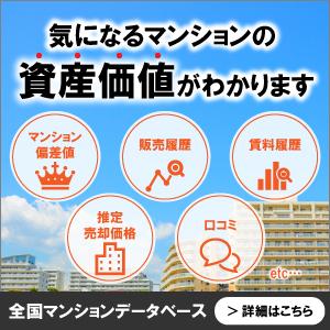 気になるマンションの資産価値がわかります。全国マンションデーターベース