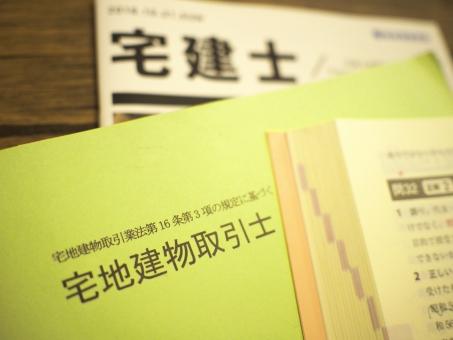 不動産のプロフェッショナル ~宅地建物取引士資格試験~