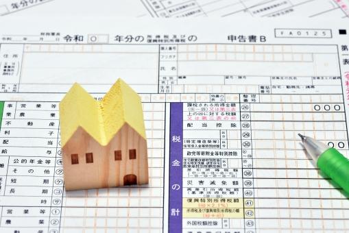 昨年末までに住宅購入をされた方へ 今なら間に合う、住宅ローン控除申請について