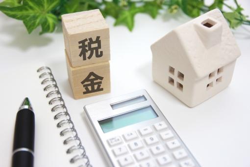 家を買うと、どんな税金がかかる?