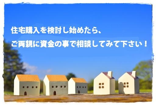 「暦年贈与」という仕組みをご存知ですか?!住宅購入を検討し始めたら、ご両親に資金の事で相談してみて下さい!