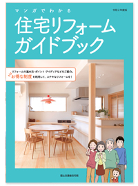 <コロナ禍の不動産購入> 住宅リフォームガイドブック(令和2年度版)をご存知ですか?