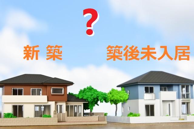 「新築」と「築後未入居」の違いは何か?