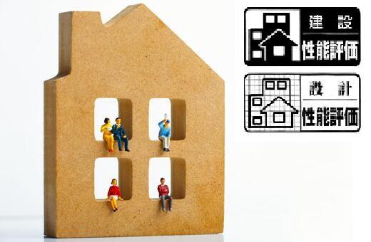 住宅性能表示制度とは