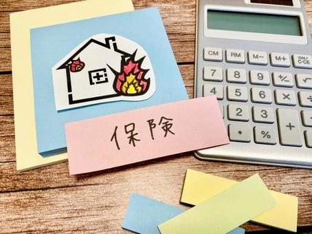 不動産購入時に把握したい『火災保険』の補償範囲とは?!