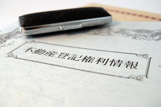 相続登記義務化の詳細