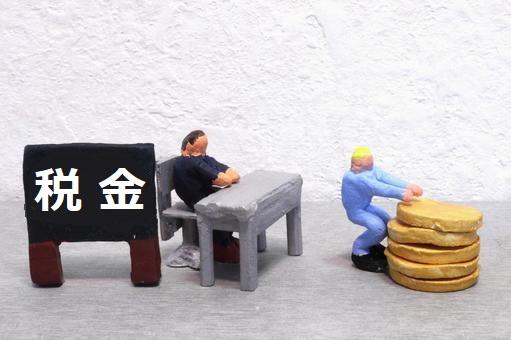 保険金を受け取る時に、かかる税金はどのくらい?